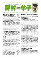 ニュース no.100 (2017.6.6)