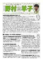 ニュース no.101 (2017.7.4)