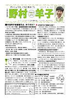 ニュース no.102 (2017.8.22)