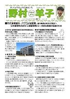 ニュース no.114 (2018.10.30)