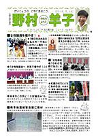 ニュース no.90 (2016.5.16)