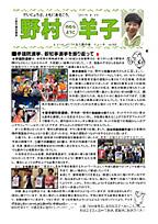 ニュース no.92 (2016.8.23)