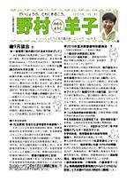 ニュース no.93 (2016.10.3)