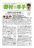 ニュース no.94 (2016.11.1)