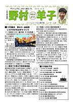ニュース no.95 (2016.12.8)