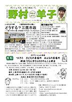 ニュース no.97 (2017.2.28)