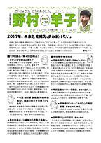ニュース no.96 (2017.1.1)