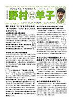 ニュース no.98 (2017.4.1)