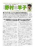 ニュース no.99 (2017.5.9)