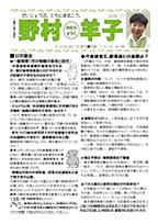ニュース no.116 (2019.1.7)