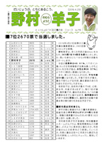 ニュース no.119 (2019.4.23)