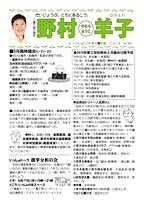 ニュース no.120 (2019.6.4)