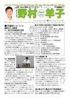 ニュース no.122 (2019.9.9)