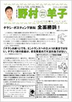 ニュース no.127 (2020.2.28)
