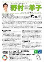 ニュース no.125 (2020.1.7)