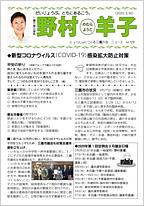 ニュース no.128 (2020.3.30)