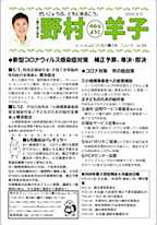 ニュース no.129 (2020.6.2)