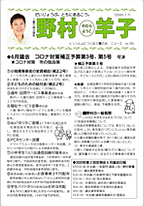 ニュース no.130 (2020.7.7)