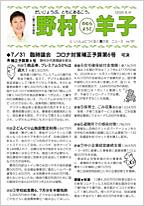 ニュース no.131 (2020.8.4)