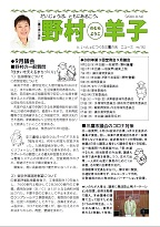 ニュース no.132 (2020.9.14)