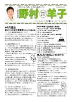 ニュース no.133 (2020.10.6)