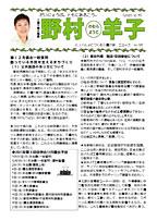 ニュース no.135 (2020.12.15)