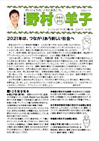 ニュース no.138 (2021.3.23)