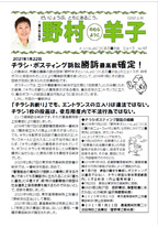 ニュース no.137 (2021.2.8)