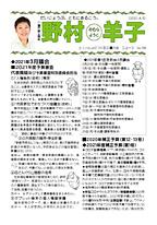 ニュース no.139 (2021.4.5)