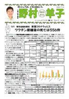 ニュース no.141 (2021.7.13)